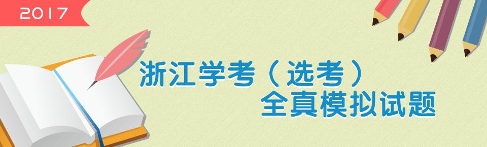 2017浙江学考选考全真模拟试题