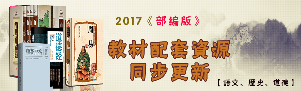 2017年秋部编版教材同步更新