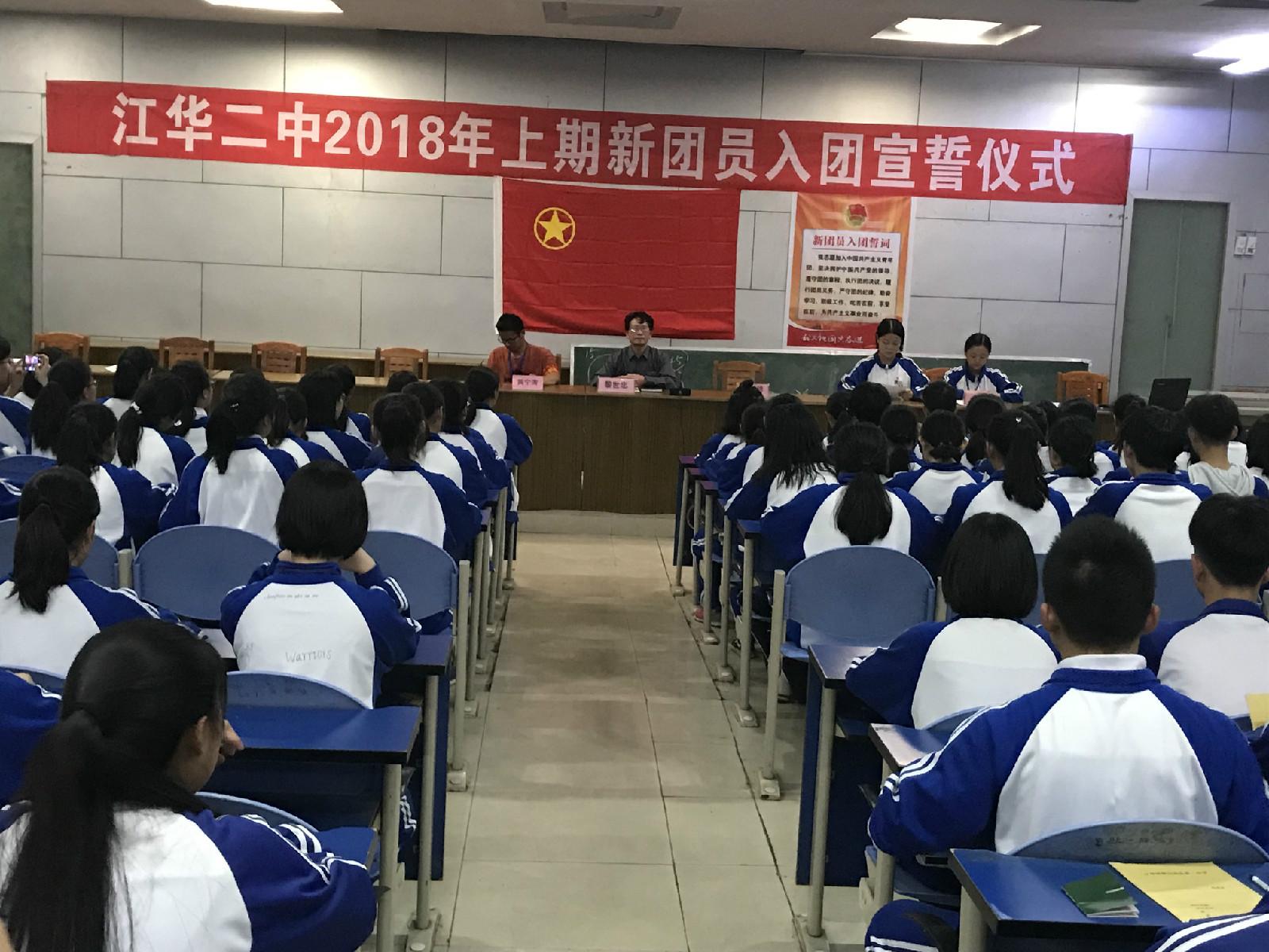 """江华二中2018年""""纪念五四运动""""99周年新团员入团宣誓仪式"""